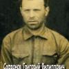 Сафронов Григорий Филиппович