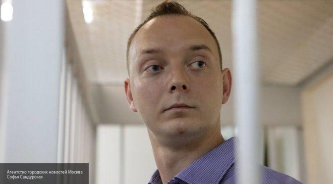 Обвиняемый в госизмене Сафронов госпитализирован с подозрением на коронавирус