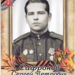 Сафронов Сергей Петрович