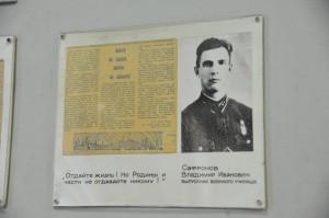 Статья участницы боев за Воронеж о капитане Сафронове в «Молодом коммунаре»